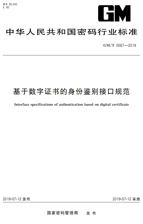 GMT0067-2019基于数字证书的身份鉴别接口规范.pdf