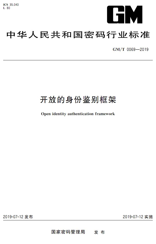 GMT0069-2019开 放的身份鉴别框架.pdf