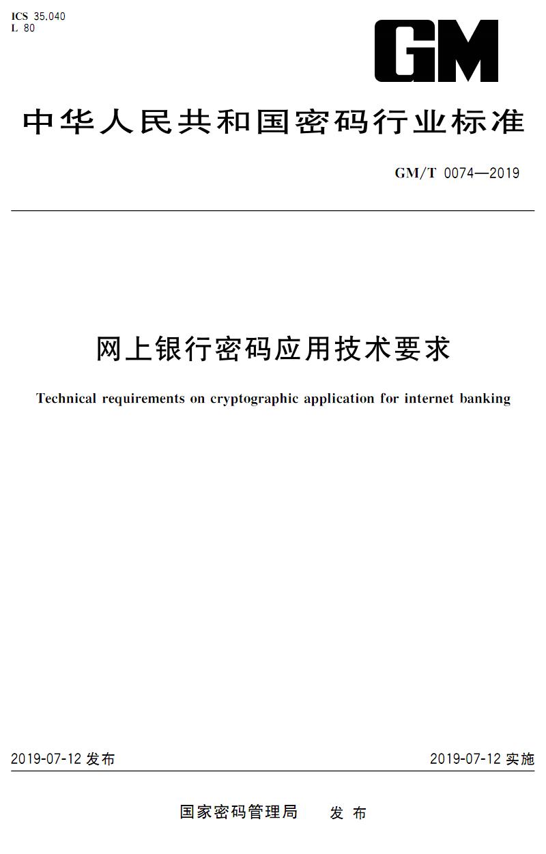 GMT0074-2019网上银行密码应用技术要求.pdf