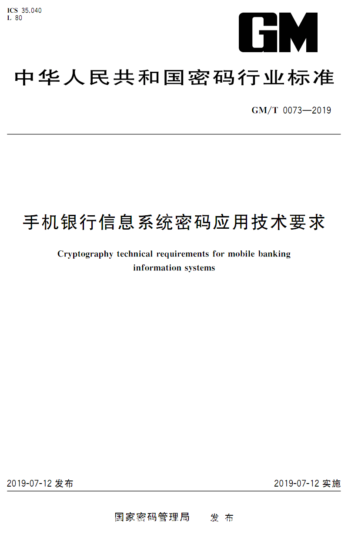 GMT 0073-2019手机银行信息系统密码应用技术要求.pdf