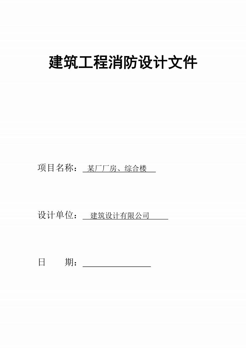消防设计说明范文.pdf