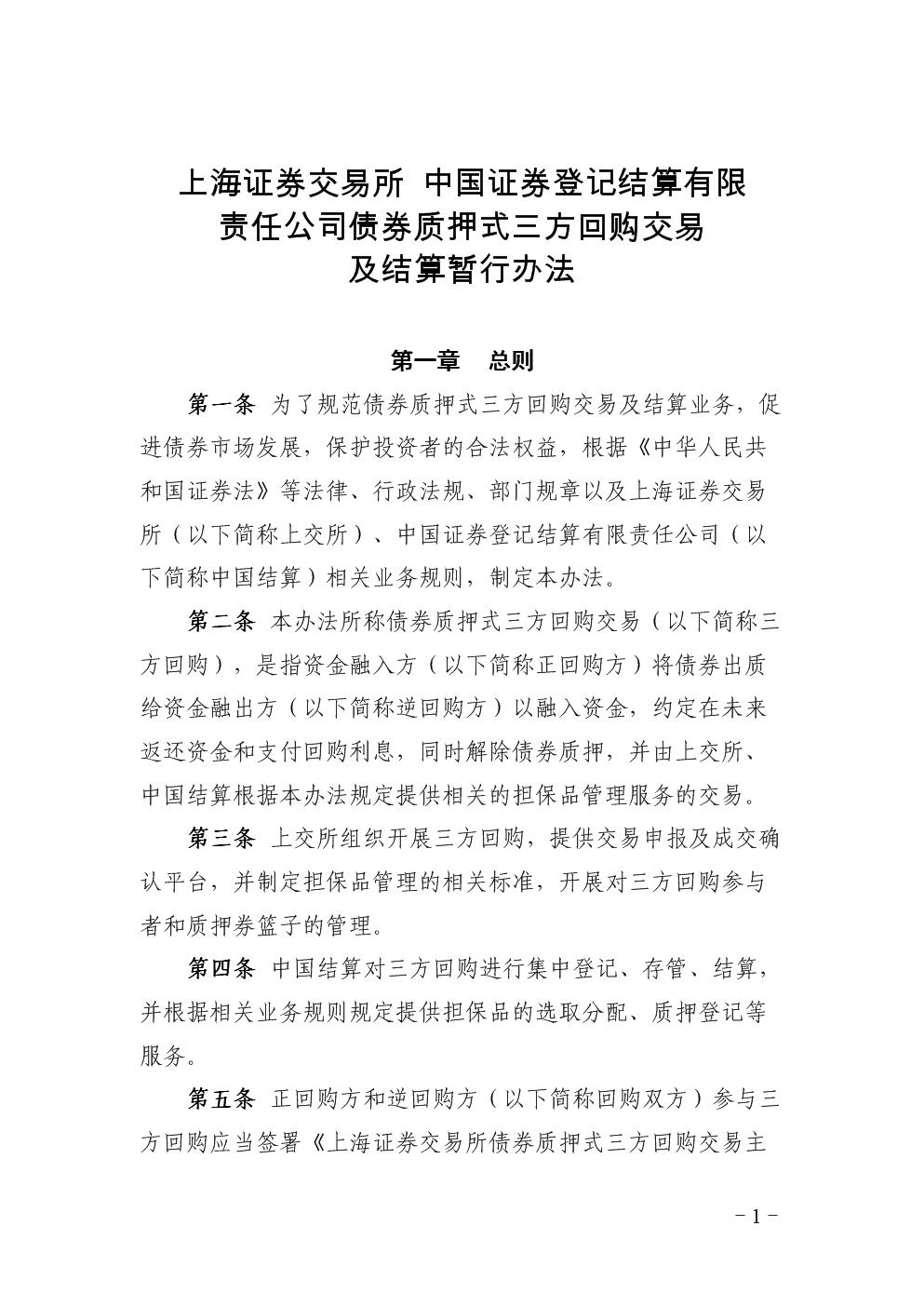 债券质押式三方回购交易及结算暂行办法.doc