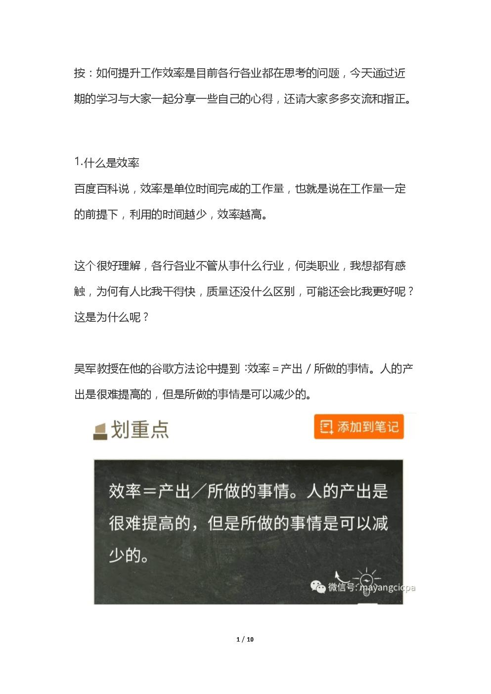 快速提高审计效率超级大牛总结.docx