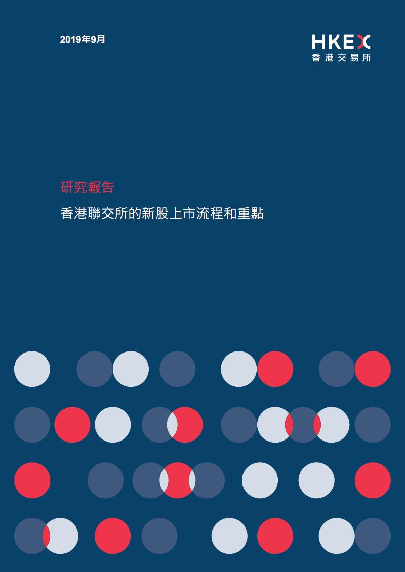 香港联交所的新股上市流程和重点(2019年9月16日)CCEO_GIS(ListingProcess)_201909_c.pdf