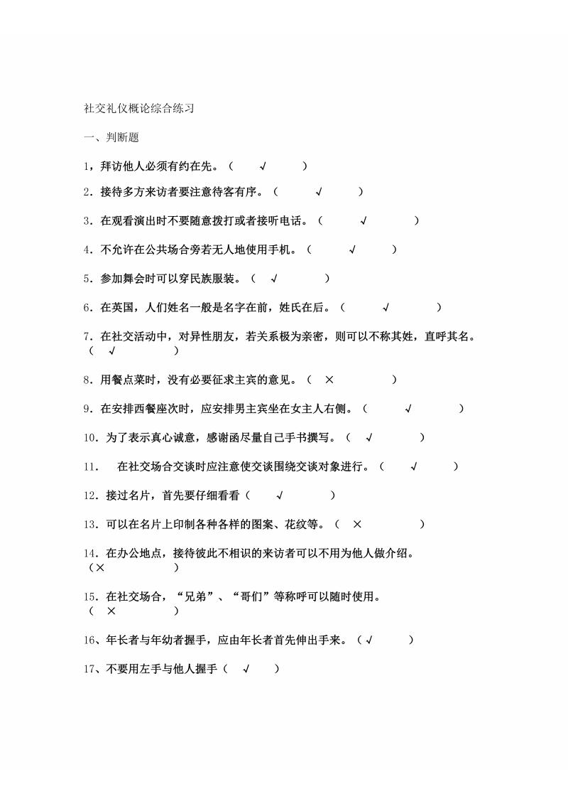 《社交礼仪概论》试卷及答案.pdf