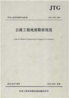 《公路工程地质勘察规范》(JTG C20-2011).pdf