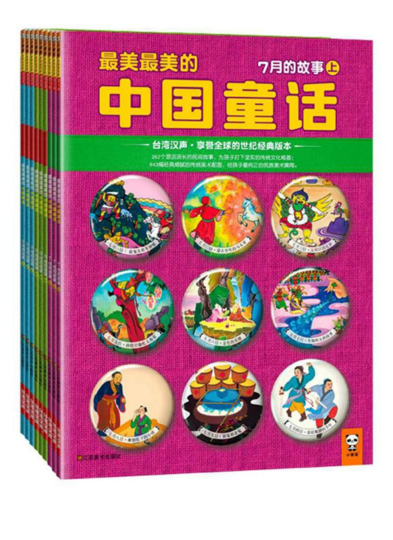 最美童话故事第7月.pdf