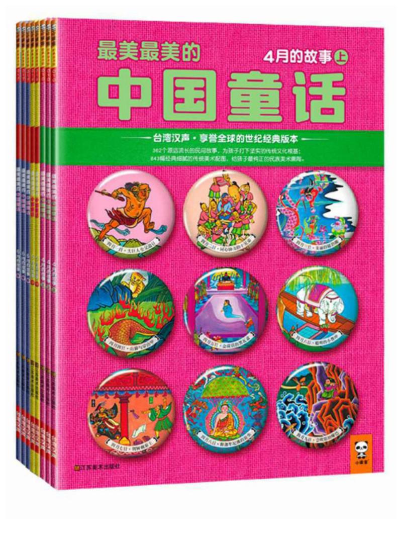 最美童话故事第4月.pdf