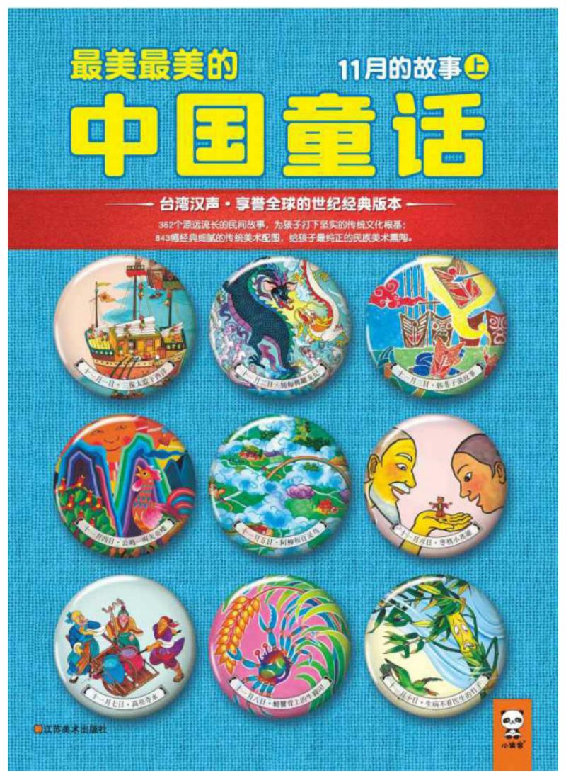 最美童话故事第11月.pdf