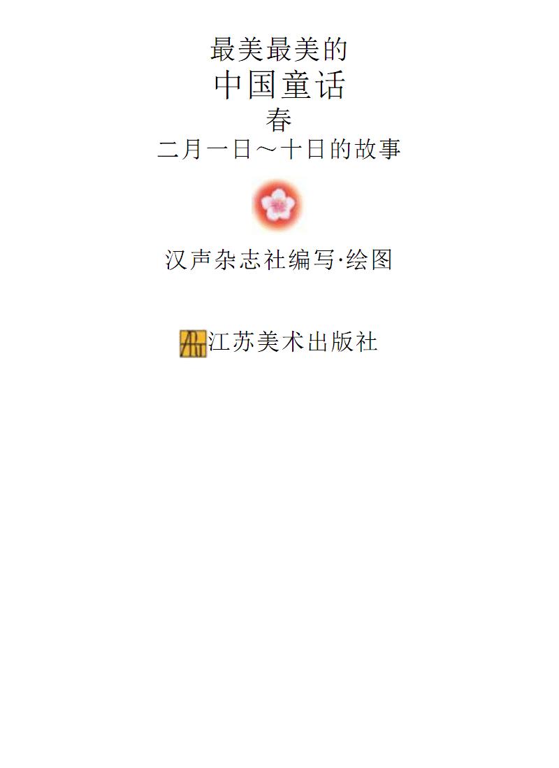 最美童话故事第2月.pdf