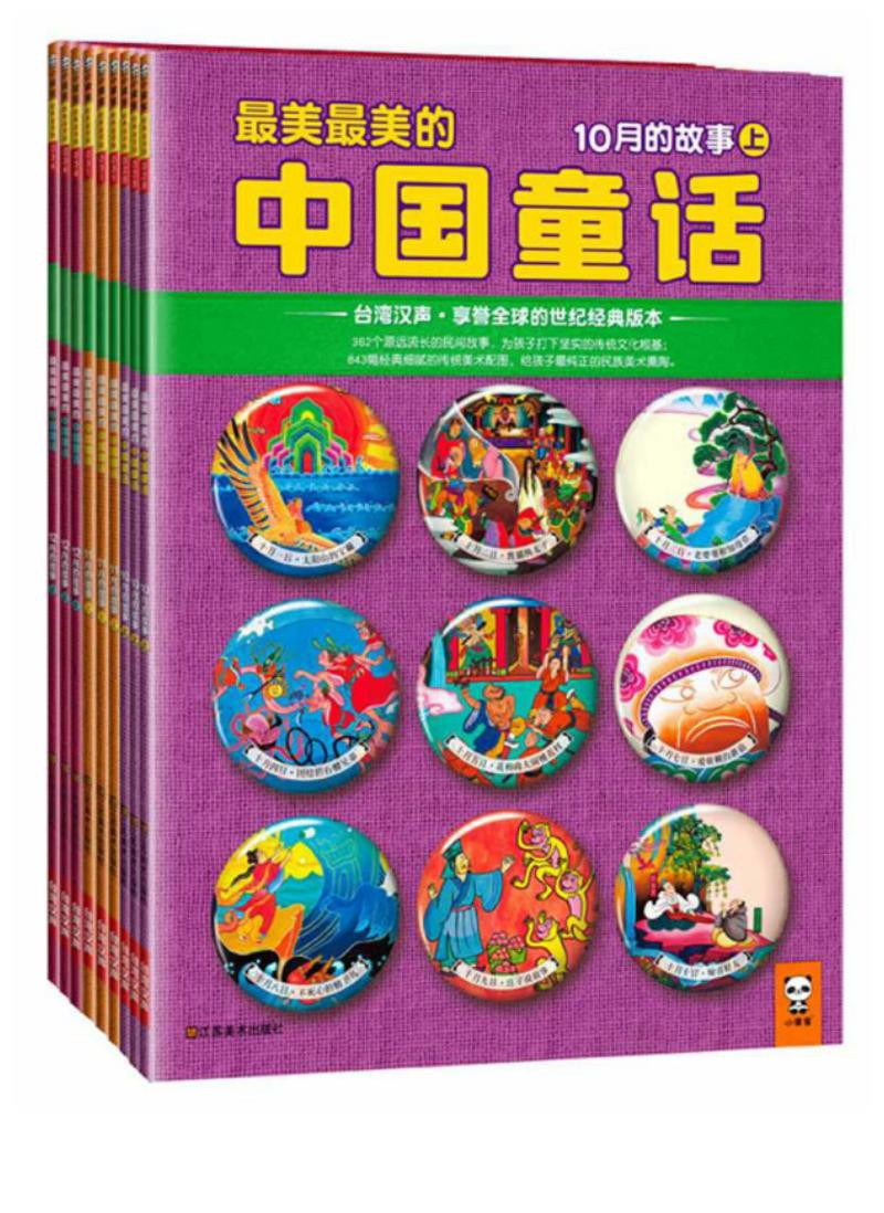 最美童话故事第10月.pdf