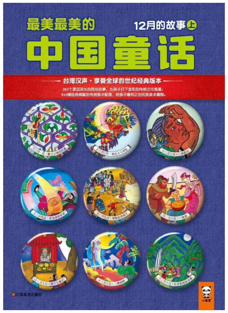 最美童话故事第12月.pdf