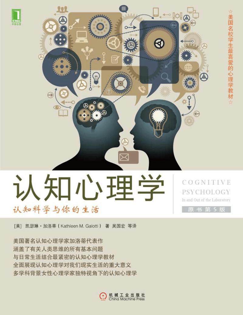 认知心理学:认知科学与你的生活.pdf