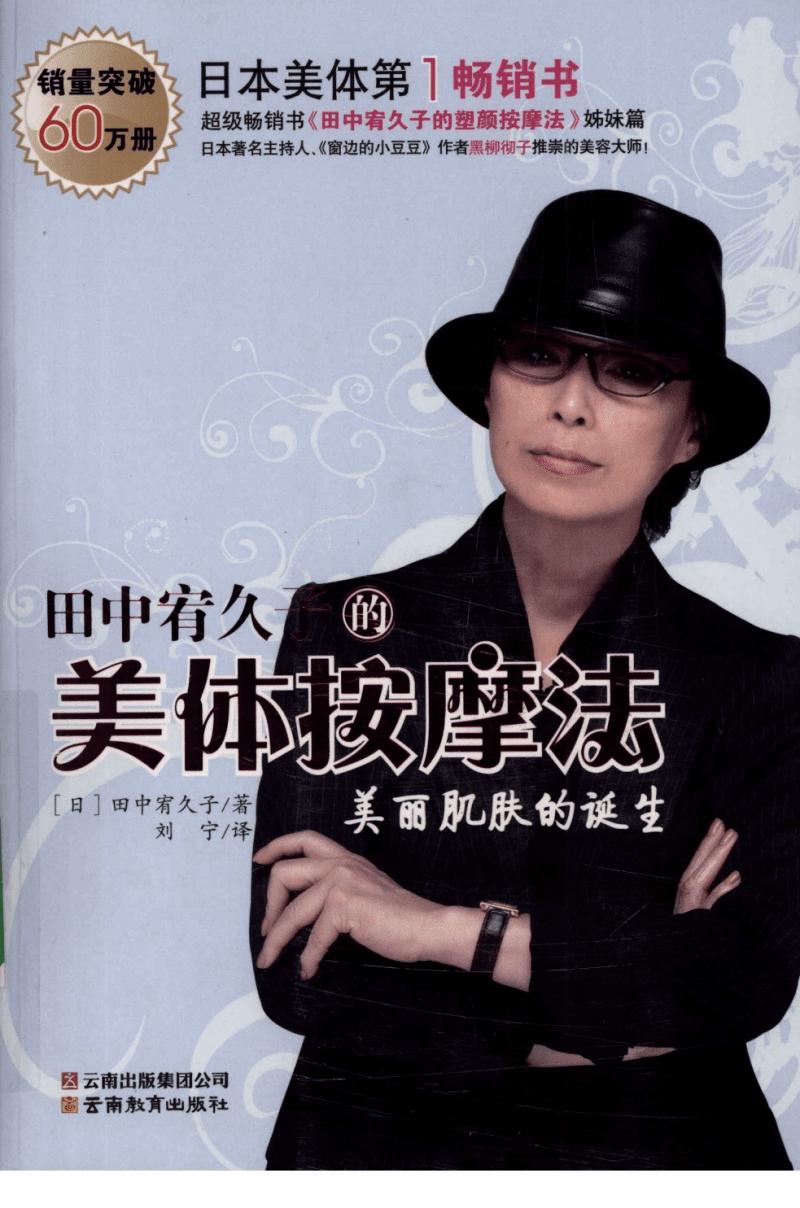 田中宥久子的美体按摩法.pdf