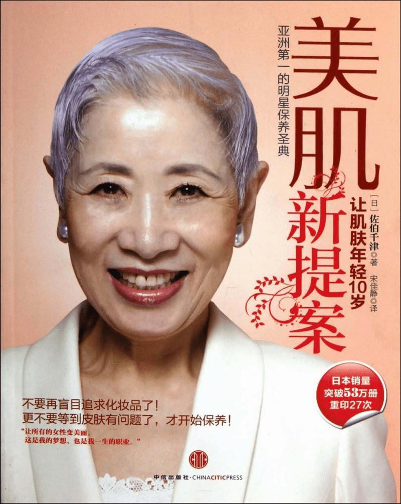 美肌新提案 佐伯千津.pdf