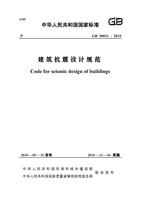 《建筑抗震设计规范》(GB50011-2010)正式版-.pdf
