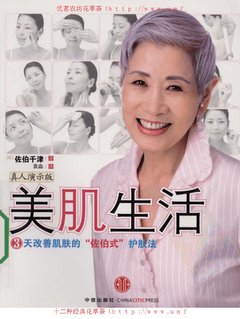 美肌生活.(日)佐伯千津.pdf