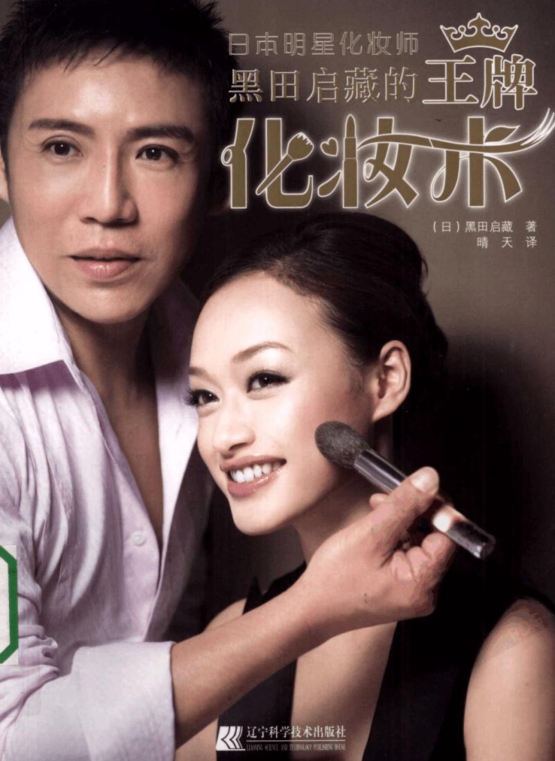 黑田启藏的王牌化妆术电子.pdf