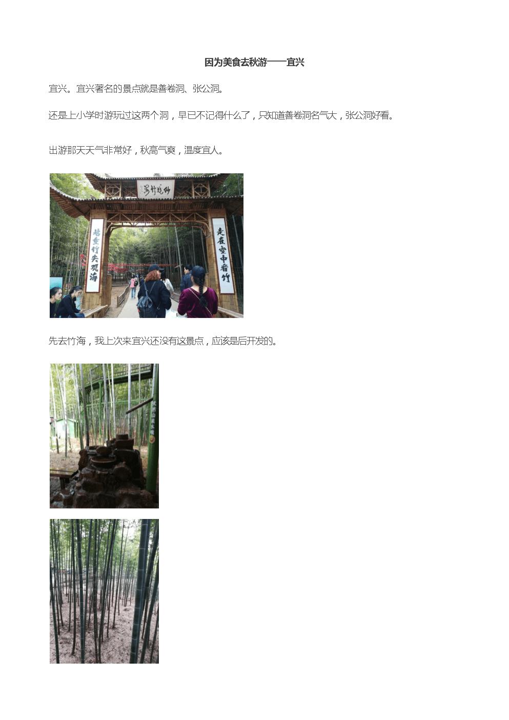 因为美食去秋游—宜兴旅游.docx