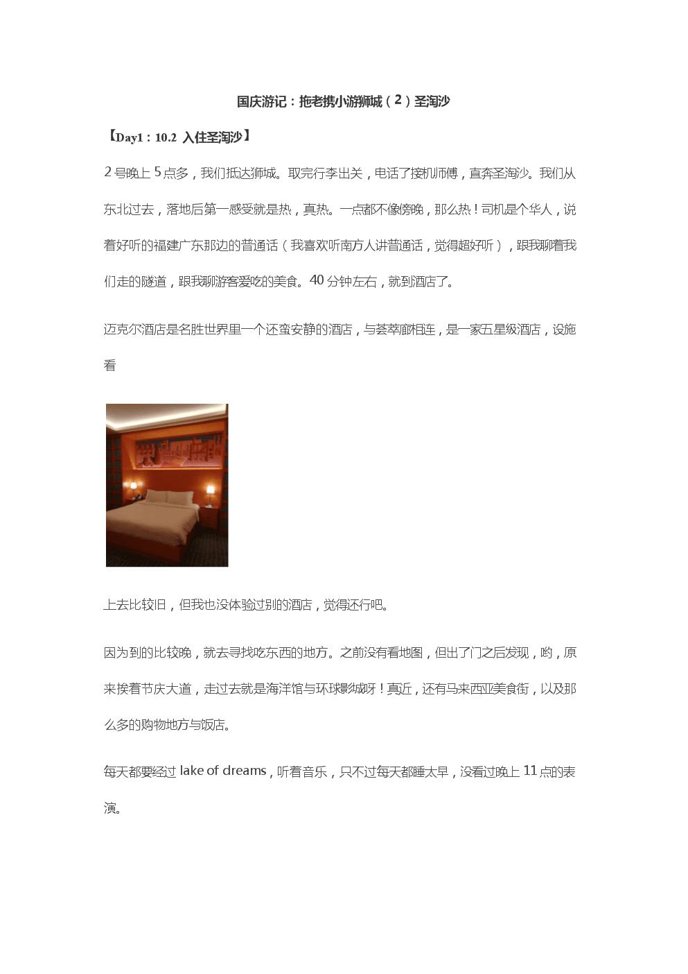 国庆游记:拖老携小游狮城(2)圣淘沙.docx