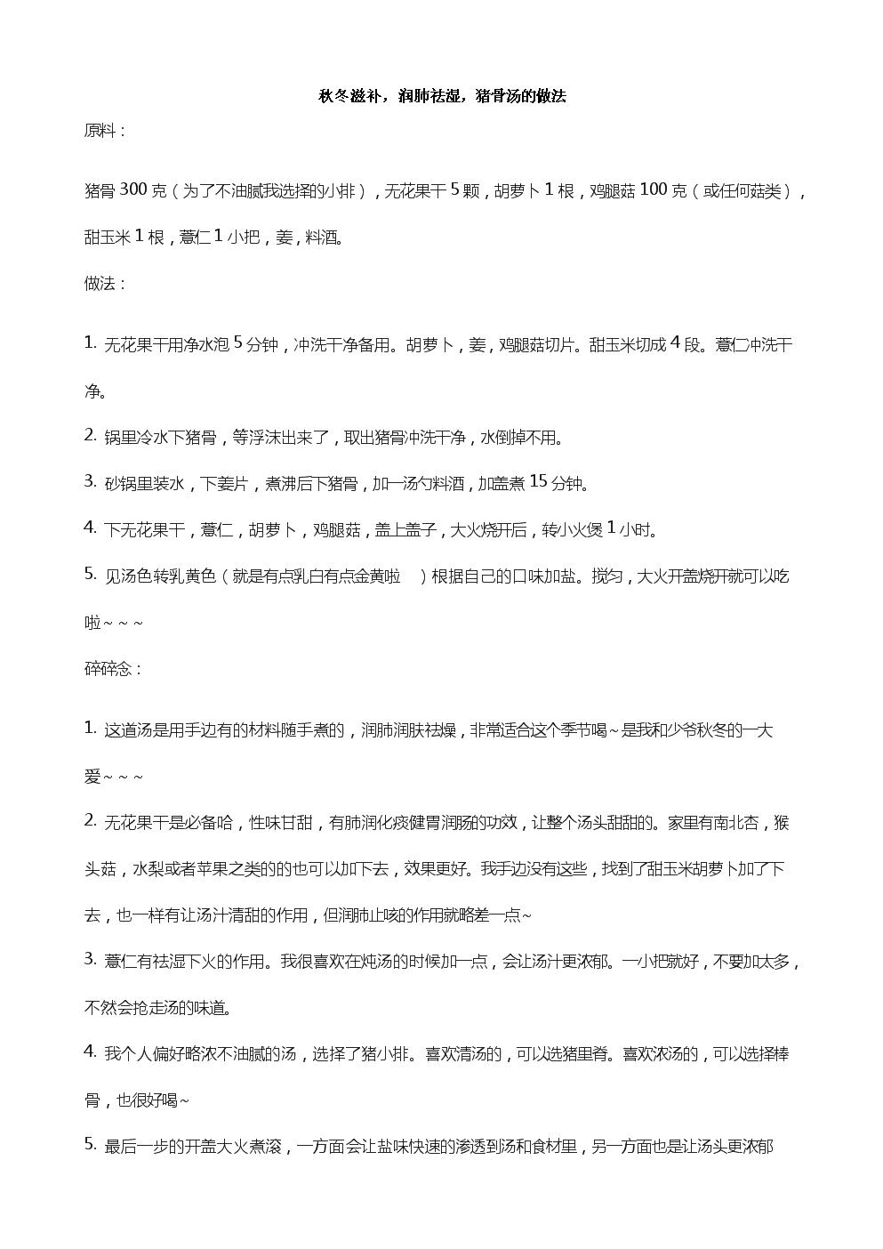 秋冬滋补,润肺祛湿,猪骨汤的做法.docx