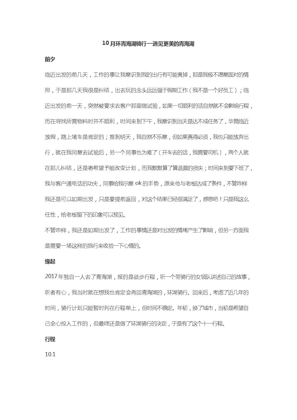 10月环青海湖骑行—遇见更美的青海湖.docx