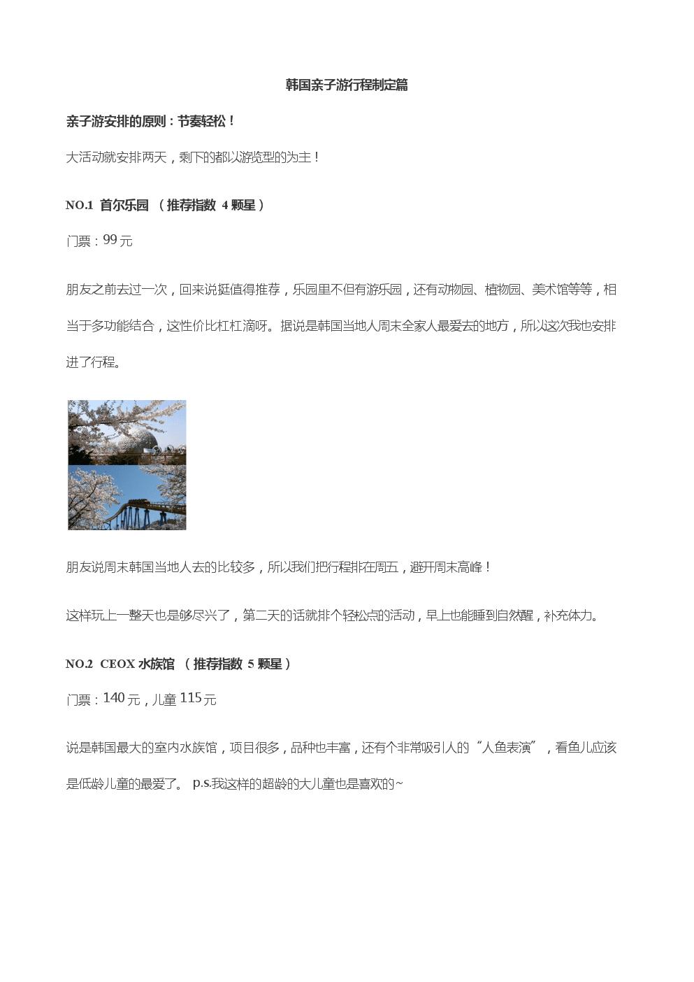 韩国亲子游行程制定篇.docx