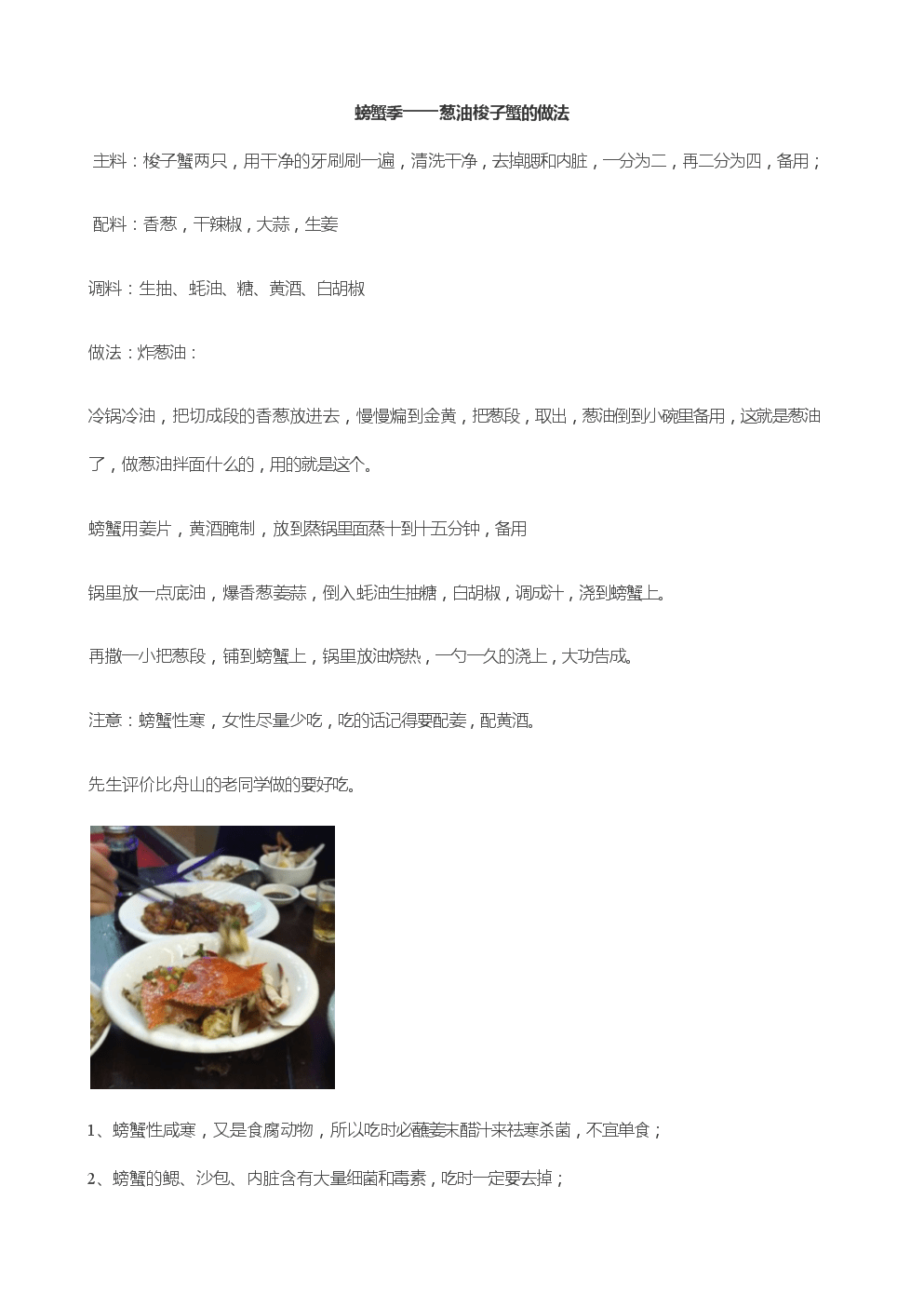 螃蟹季—葱油梭子蟹的做法.docx