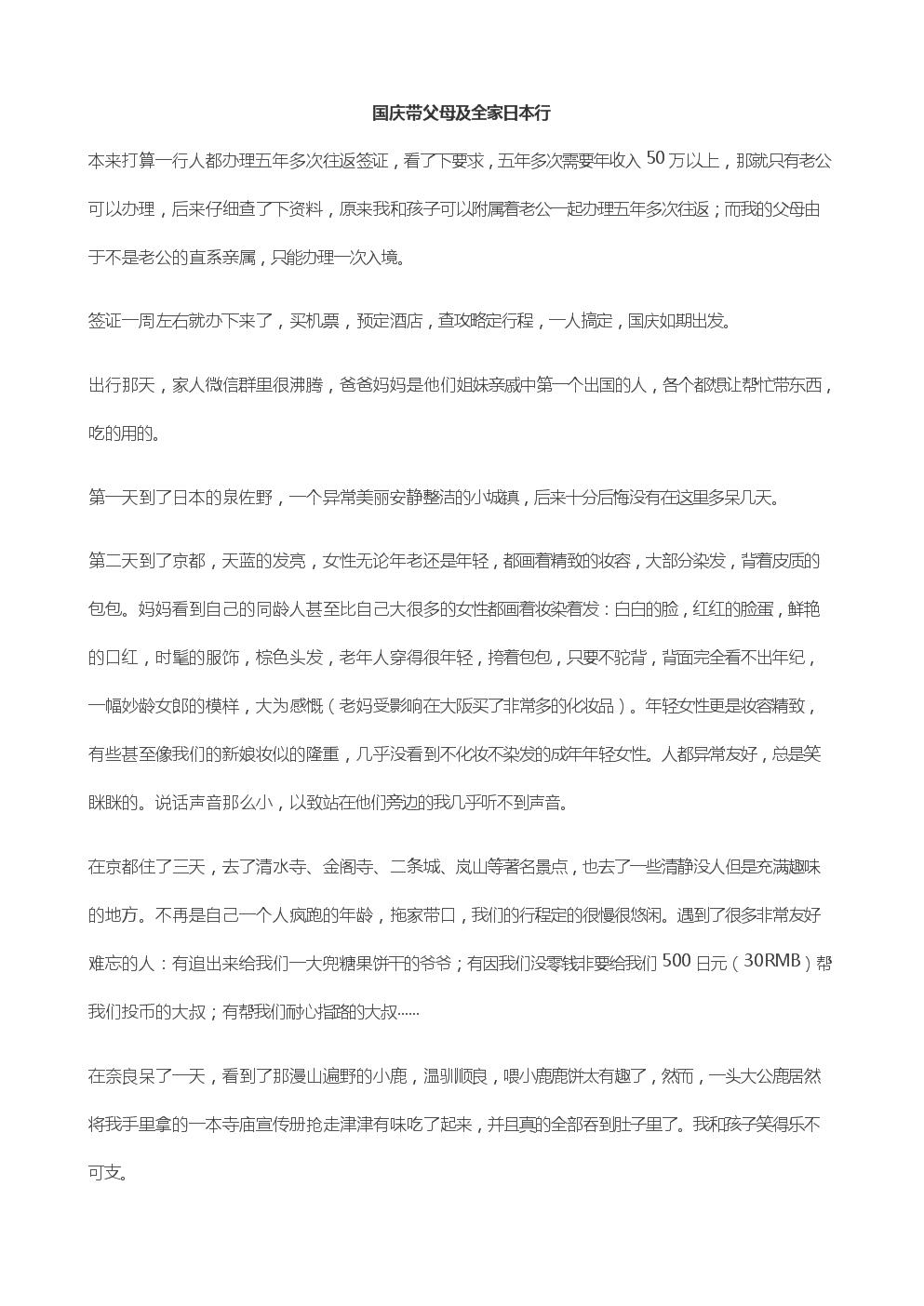 国庆带父母及全家日本行.docx