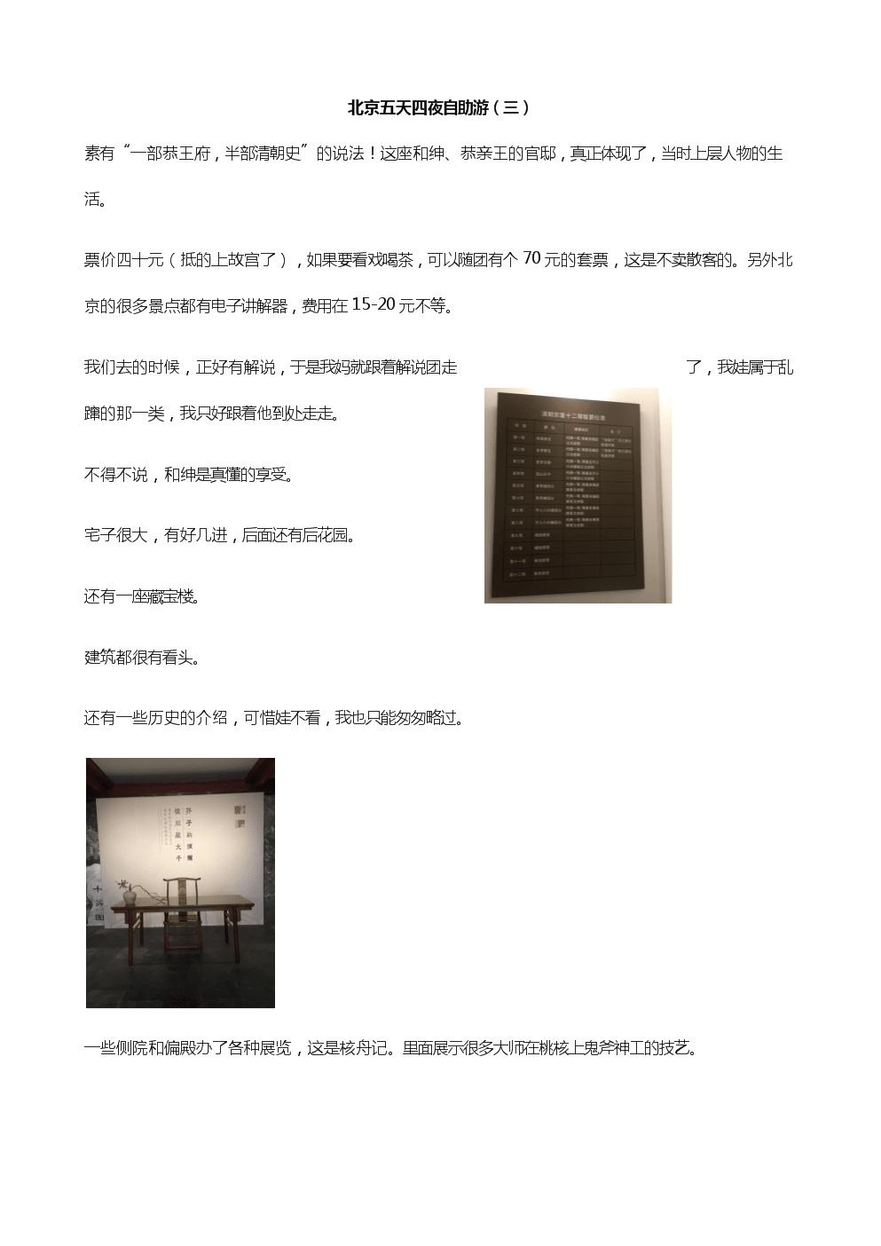 北京五天四夜自助游(之三).docx