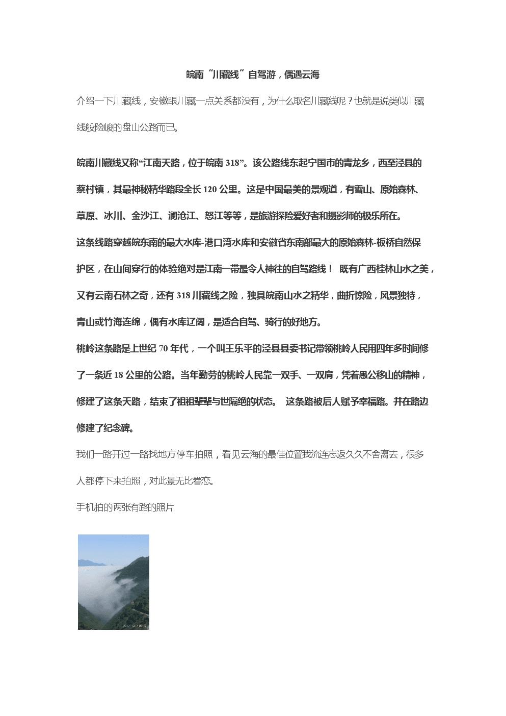 """皖南""""川藏线""""自驾游,偶遇云海.docx"""