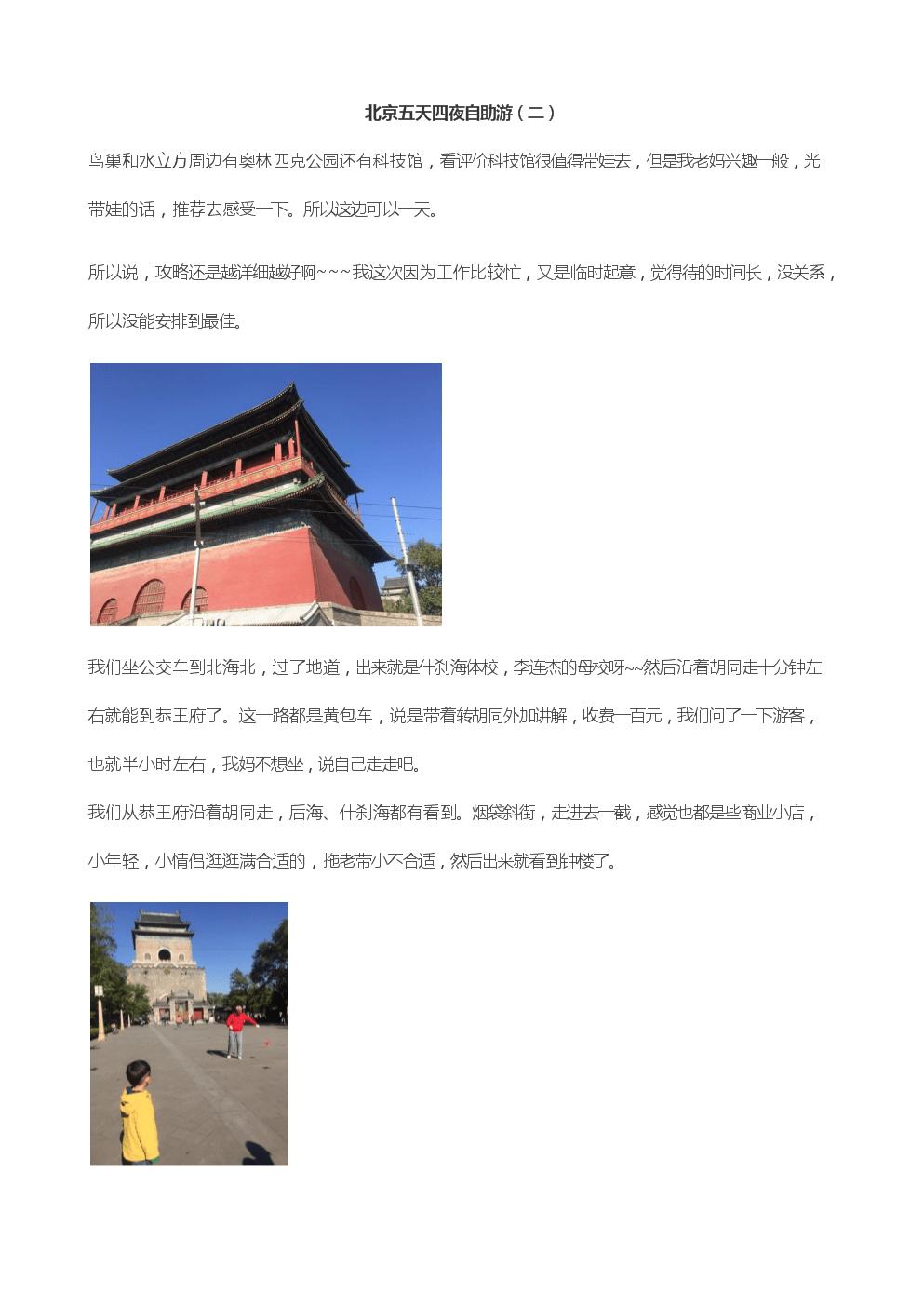 北京五天四夜自助游(之二).docx