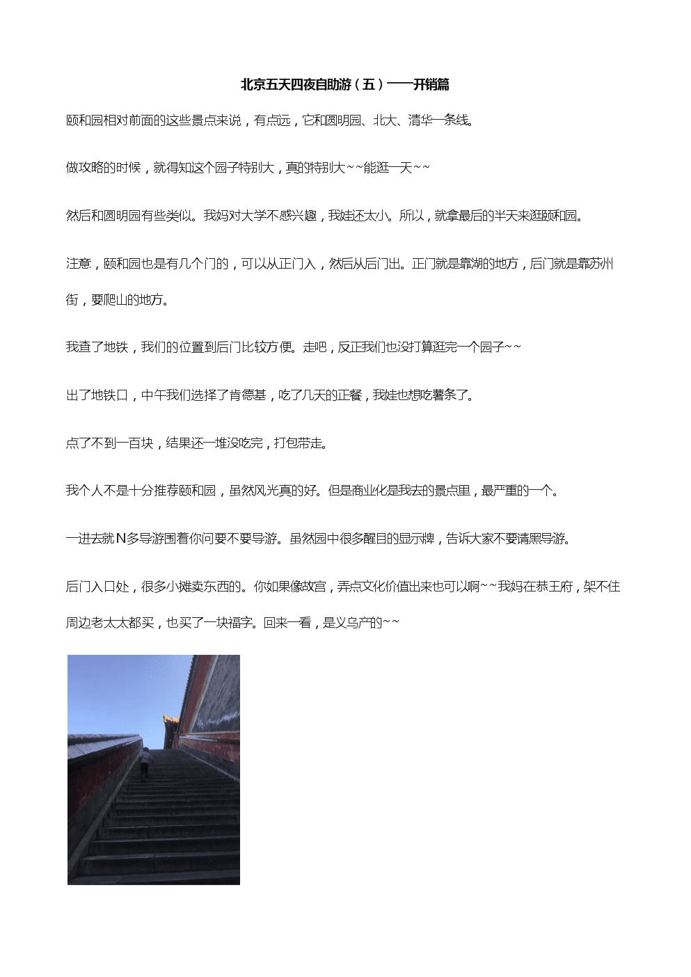 北京五天四夜自助游(之五)开销篇.docx