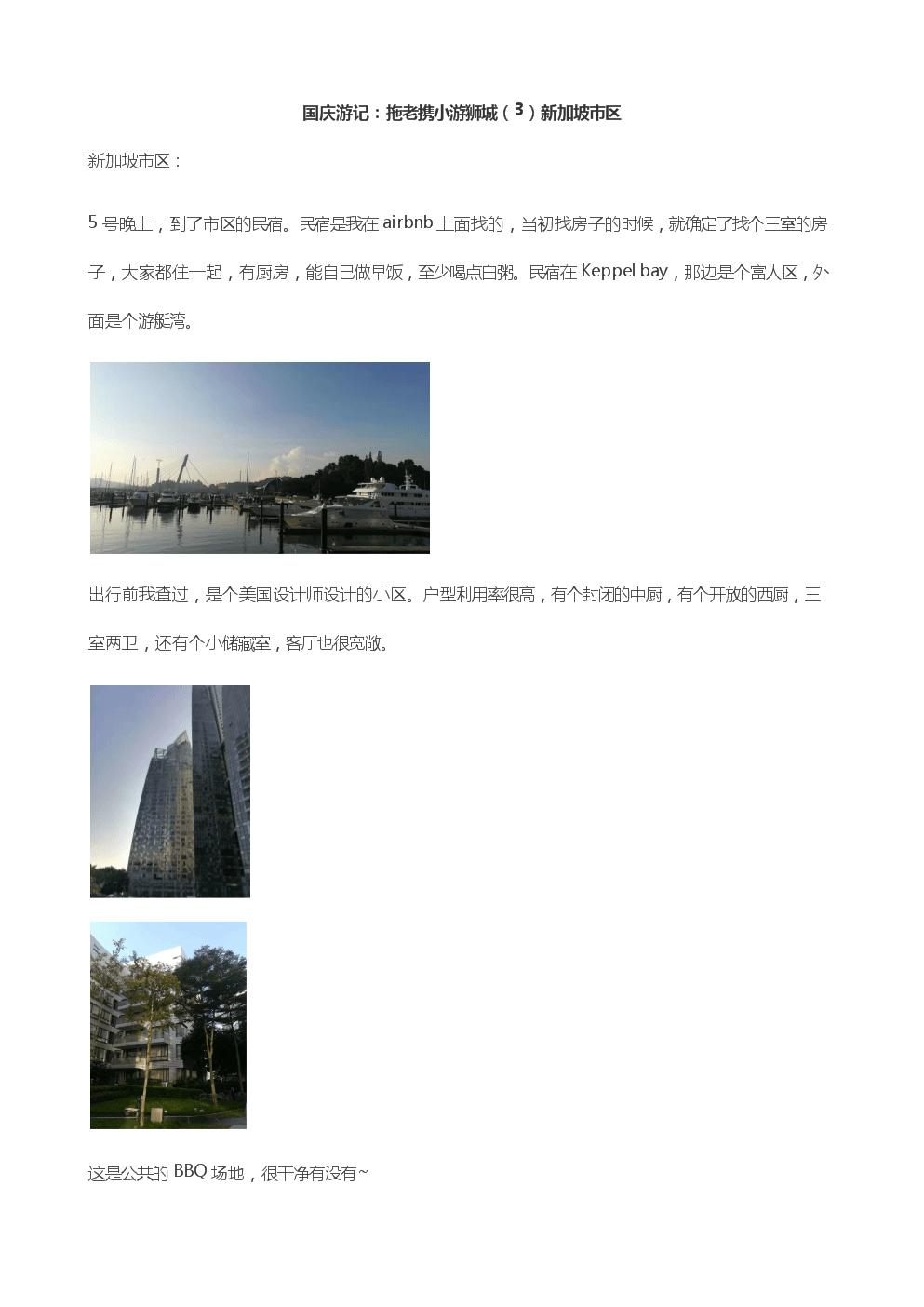 国庆游记:拖老携小游狮城(3)新加坡市区.docx