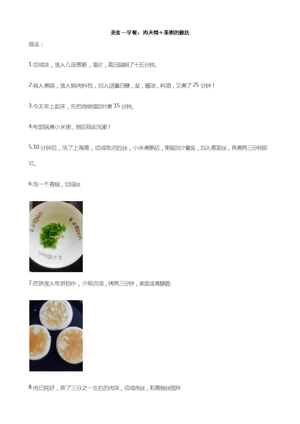 美食—早餐:肉夹馍+菜粥的做法.docx