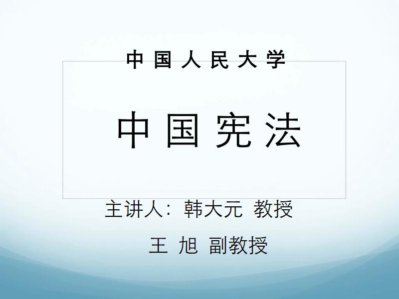第四章 宪法的指导思想与基本原则.pdf