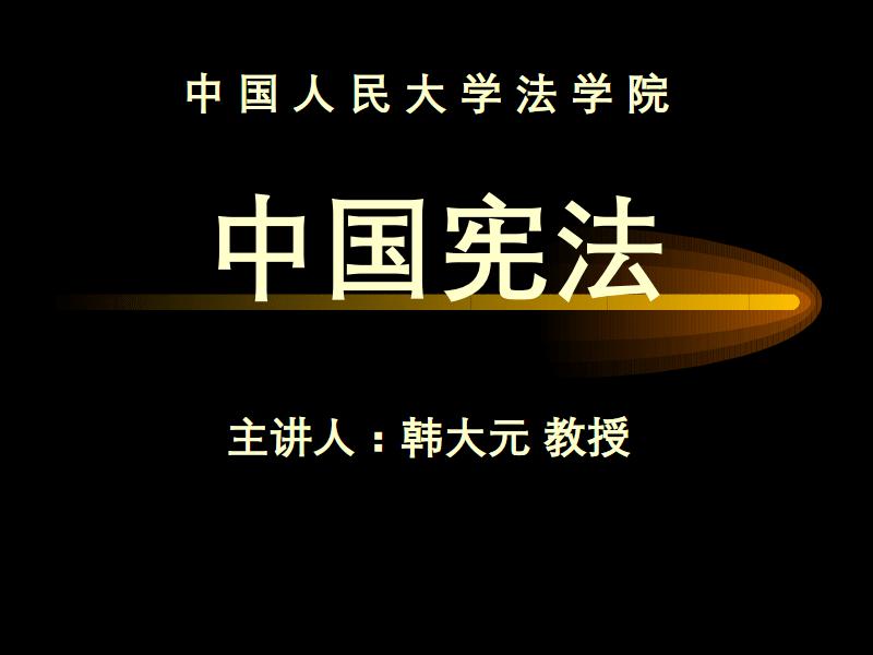 第 章  宪法变迁.pdf