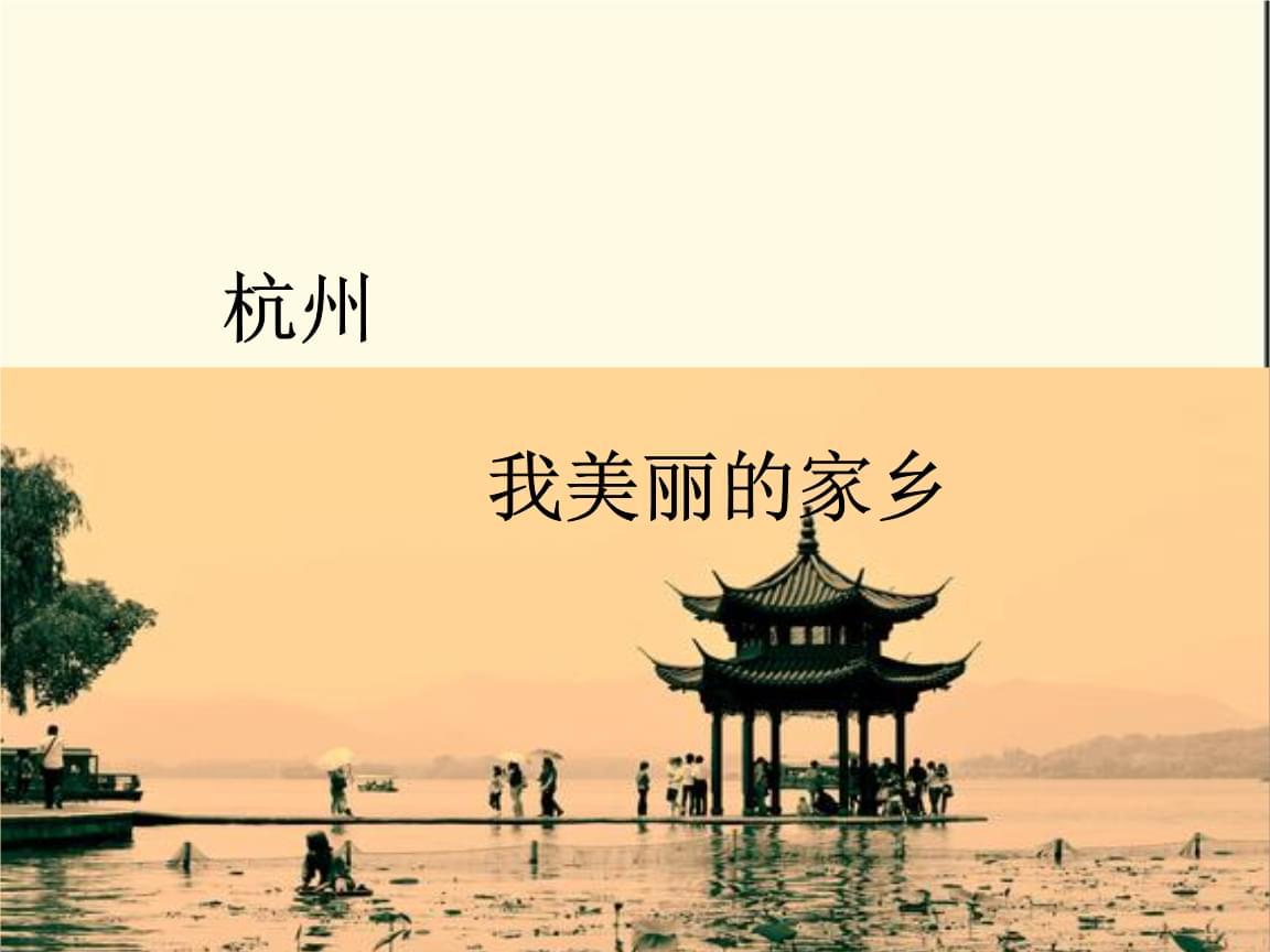 杭州介绍(美景,美食人文特色).pptx