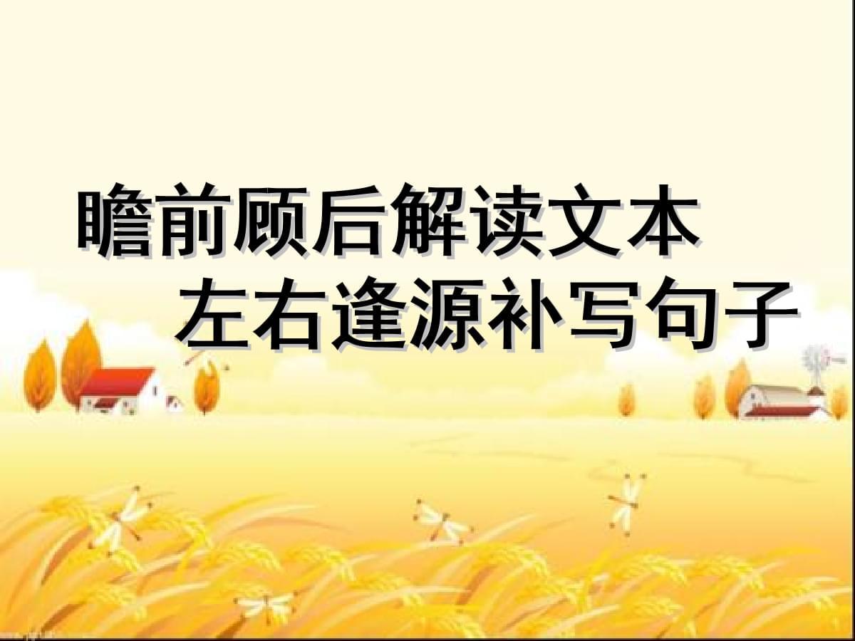 补写句子(公开课).ppt