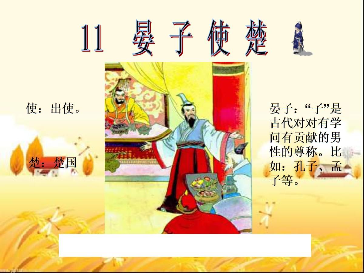 晏子使楚(公开课).ppt