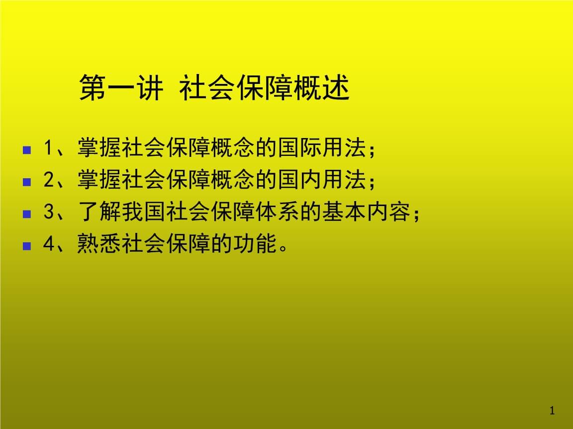 社会保障概述(新).ppt