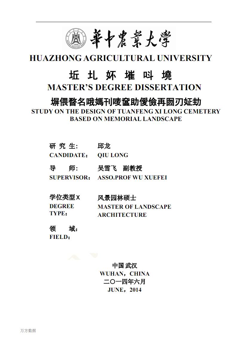 團風羲龍墓園紀念性景觀規劃設計研究.pdf