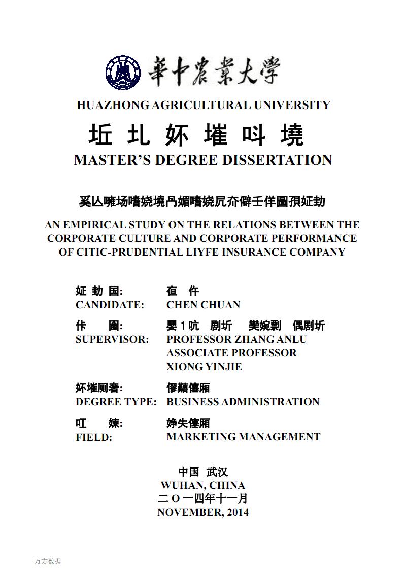 信誠人壽企業文化與企業績效關系的實證研究.pdf
