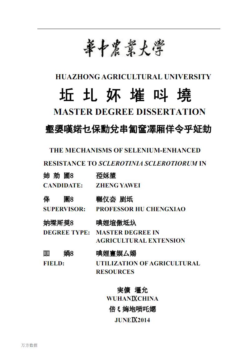 硒增強油菜對菌核病抗性機理的初步研究.pdf