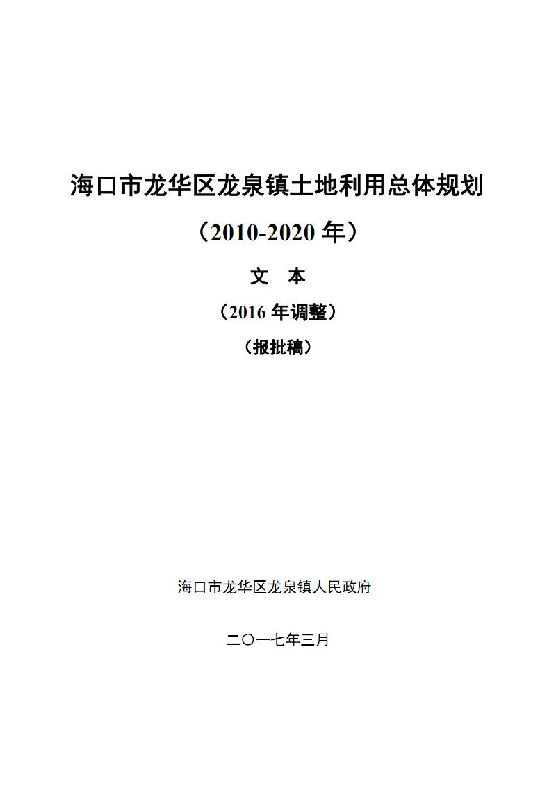 附件1:海口市龙华区龙泉镇土地利用总体规划(2010-2020 年)文本.pdf