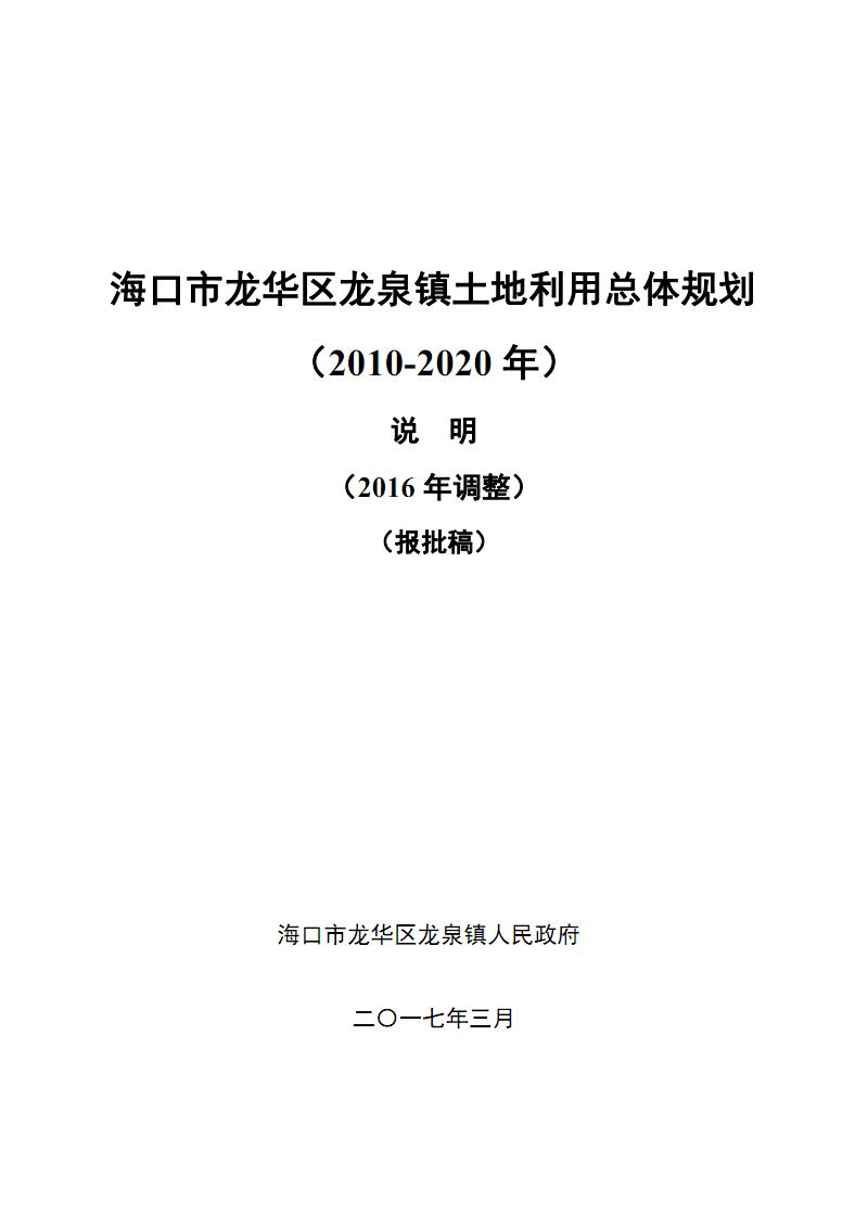 附件2:海口市龙华区龙泉镇土地利用总体规划(2010-2020 年)说明.pdf