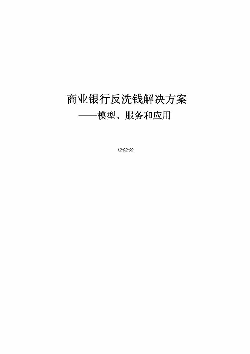 商业银行反洗钱解决方案.pdf