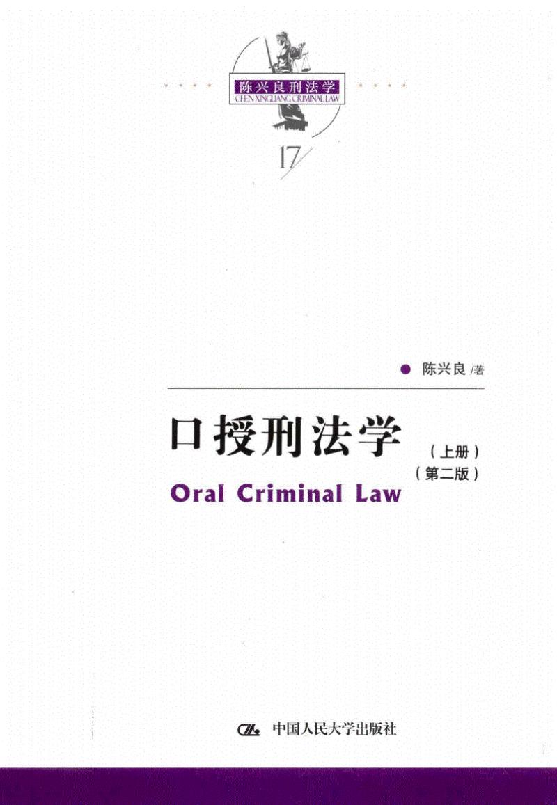 17陈兴良刑法学口授刑法学第2版上.pdf