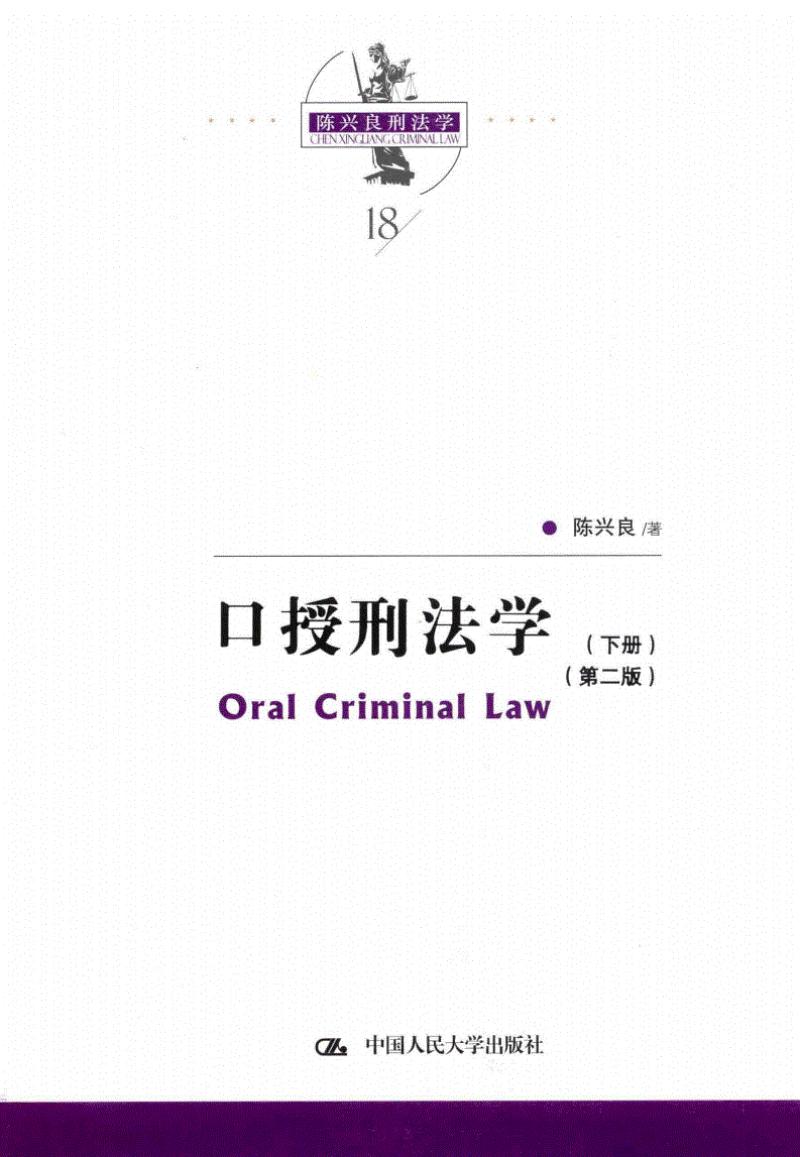 18陈兴良刑法学口授刑法学第2版下.pdf