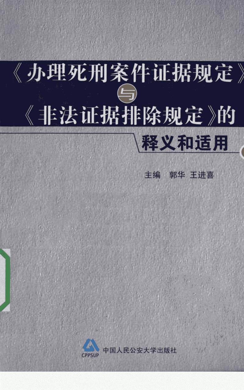 《死刑案件证据规定》与《非法证据排除规定》的释义和适用.pdf